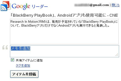 Google Reader 04